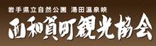西和賀町観光協会